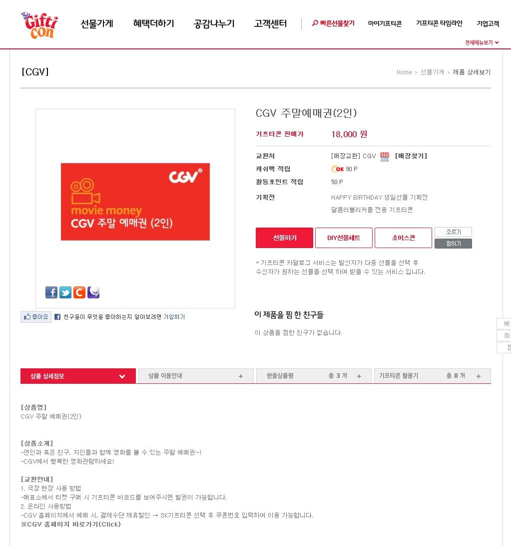 gifticon_com_1.jpg